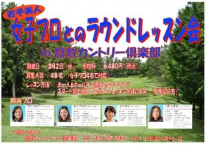 thumbnail of 160111レッスン会ポスター