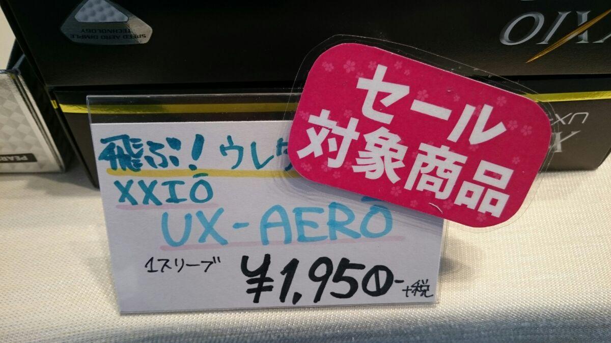 201702harutoku