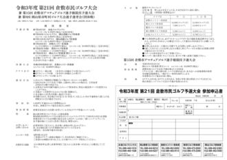 第21回倉敷市民ゴルフ大会申込用紙のサムネイル